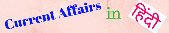 Current Affairs in Hindi _www.MyExamPage.com