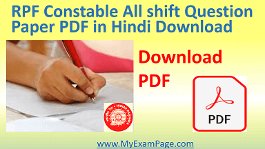 RPF Constable All shift Question Paper PDF in hindi Download
