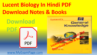 Lucent Biology In Hindi PDF Download Notes & Books - MyExamPage