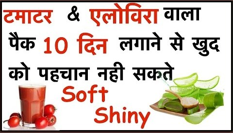 Skin Care Tips With Tomato In Hindi