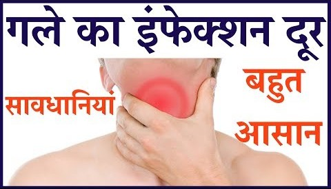 http://www.myfitnessbeauty.com/throat-infection-get-rid-of-throat-pain/