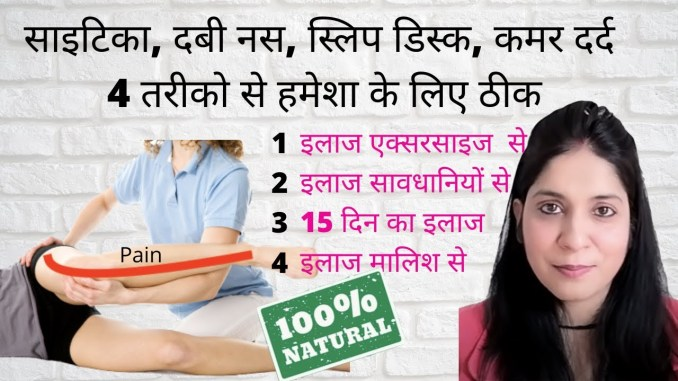 Home remedies for Sciatica Pain in hindi