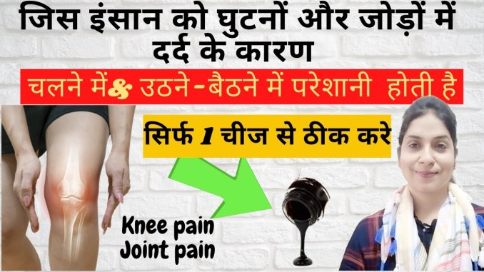 Home remedies for joint pain and knee pain