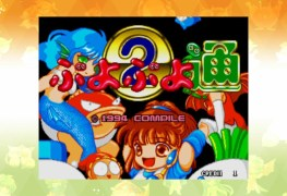 Puyo Puyo 2 Sega Ages
