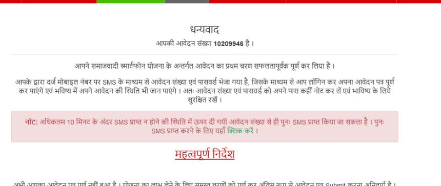 samajwadi-smartphone-6