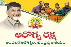 Andhra Pradesh NTR Arogya Raksha Scheme