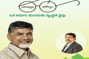 Swachha Andhra Mission