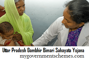 Uttar Pradesh Gambhir Bimari Sahayata Yojana
