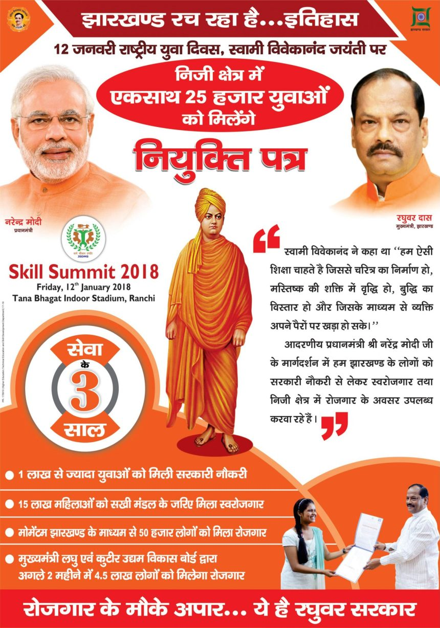 Jharkhand Skill Summit 2018