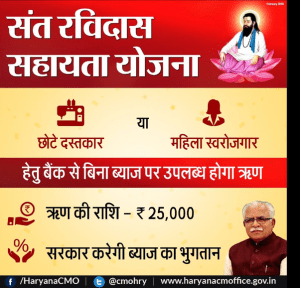Haryana Sant Guru Ravidas Sahayata Yojana
