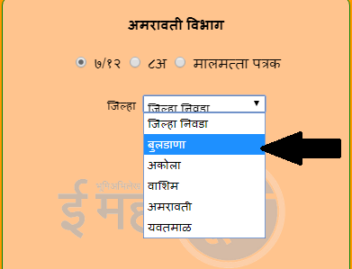 Maharashtra Land Record Online 2