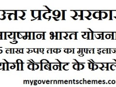 Uttar Pradesh Ayushman Bharat Scheme