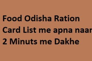 Food Odisha Ration Card List