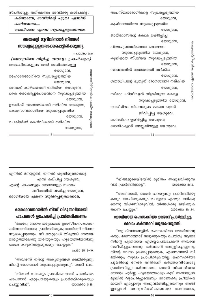 Malayalam Bible Quiz