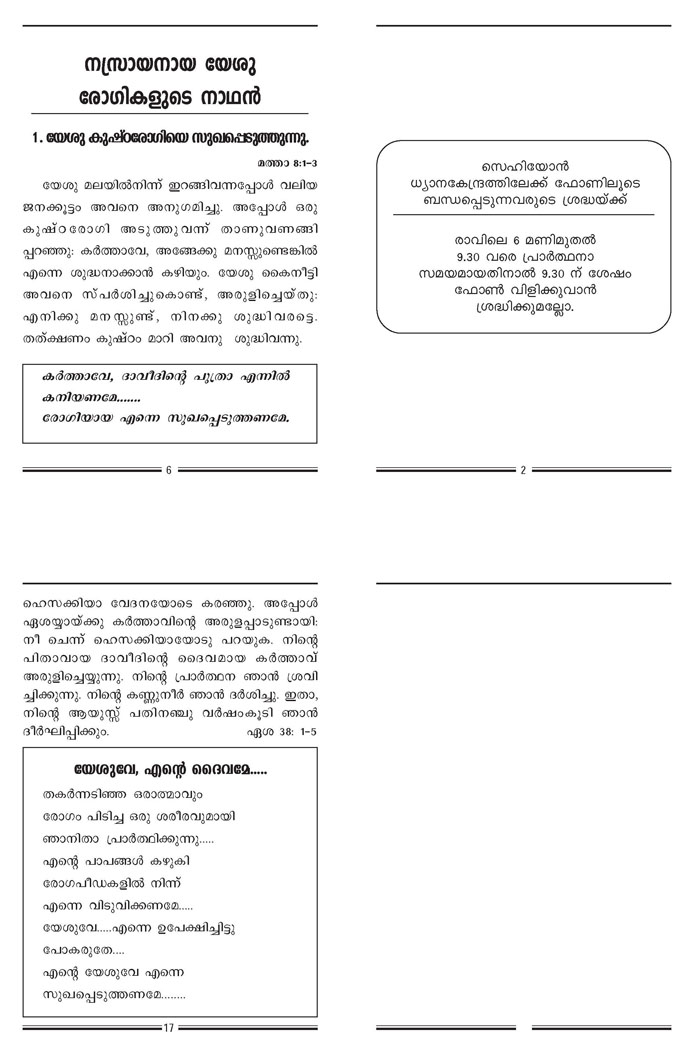 Prayer-Book-for-the-Sick-Malayalam-7