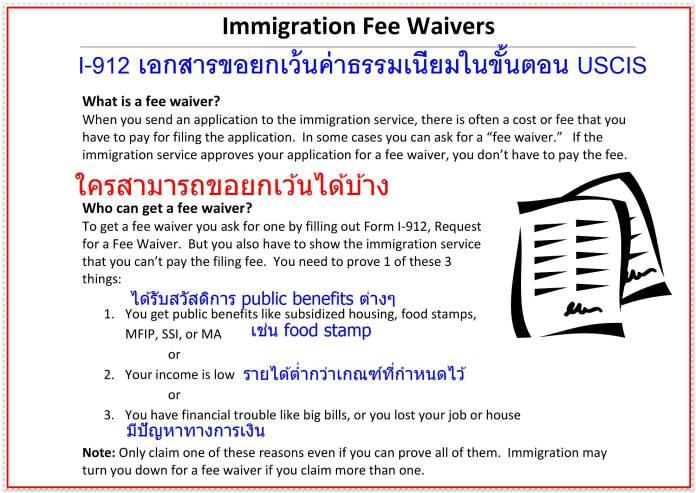 fees-waives-uscis