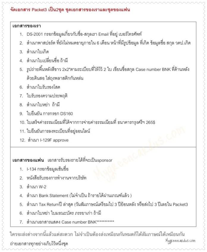 k1.packet3.thai