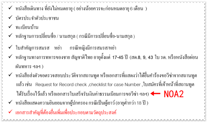 policecertificate_thai_nvc