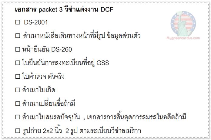 CR1_DCF