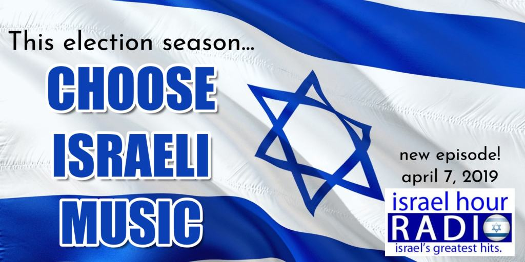 Israel Hour Radio - April 7, 2019: New Music from Ethnix