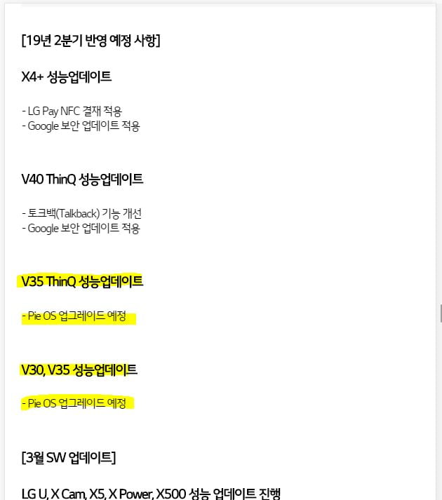 South Korea LG V35 ThinQ V350N To Get PIE Update in April