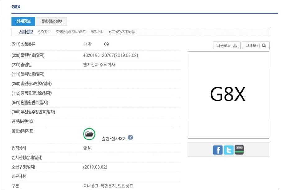 """LG trademarks the """"LG G8X"""" in South Korea"""