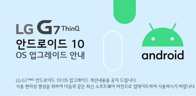 LG G7 ThinQ Android 10