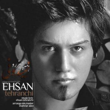آهنگ جدید احسان تهرانچی به نام همه چیزو نمیدونی
