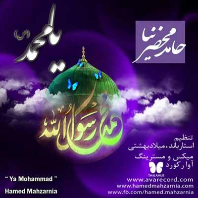 حامد محضرنیا به نام یا محمد