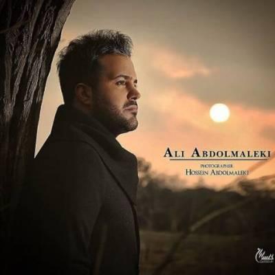 دانلود آهنگ جدید علی عبدالمالکی بنام کمو کم