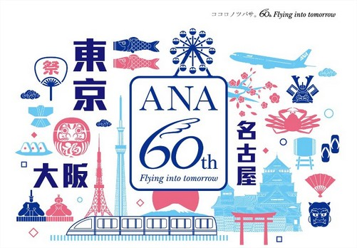 ANA.Hong Kong - Google Chrome