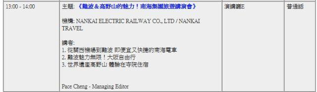 FireShot Screen Capture #120 - 'ITE HONG KONG' - www_itehk_com_ITEHK_index_php_menuID=main&module=content&topLevel=55&subLevel=15&lang=tw