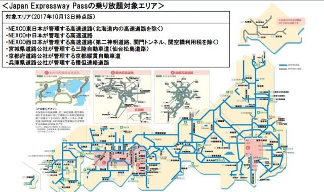 道路 高速 中 日本