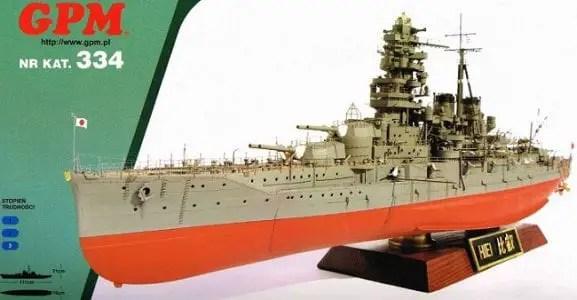Japanese battleship Hiei paper model - My Paper Craft