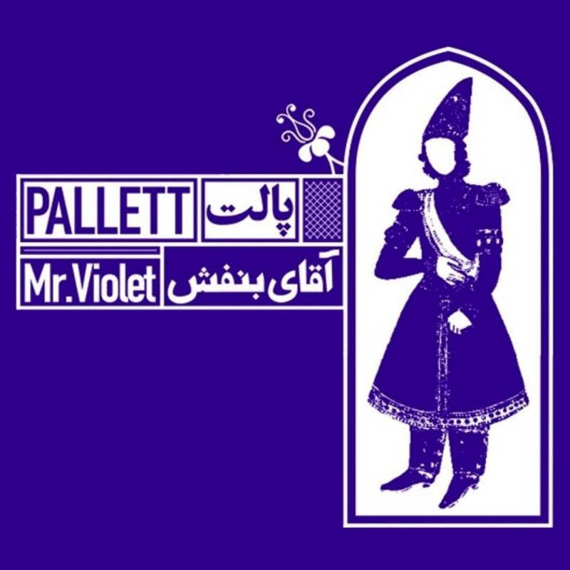 Lyrics and Translation of From Eastern Lands by Pallett - My ...
