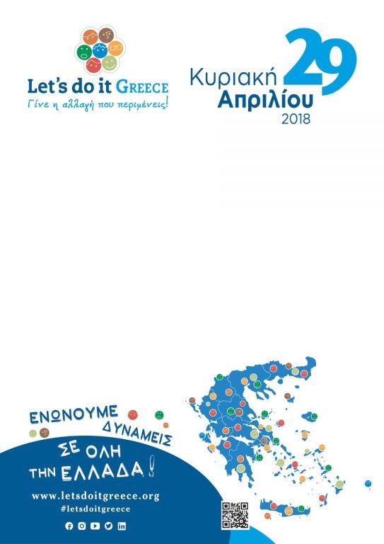 Πρέβεζα: Συντονισμός για το φετινό Let's Do it Greece