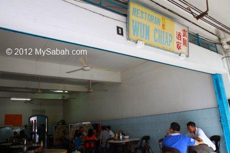 Wun Chiap Restaurant (云集酒家)