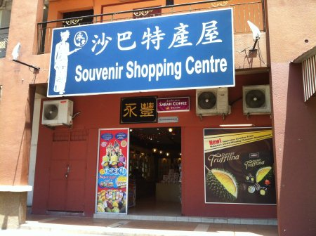 shop that sells ice-cream of Sabah