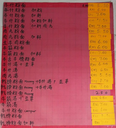 food menu of Cheng Wah