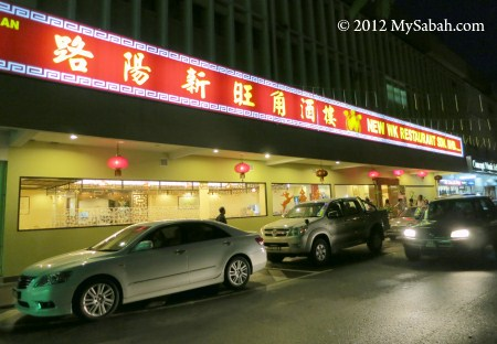 New WK Restaurant (Luyang)