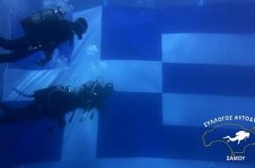 H μεγαλύτερη ελληνική σημαία κάτω από την επιφάνεια της θάλασσας