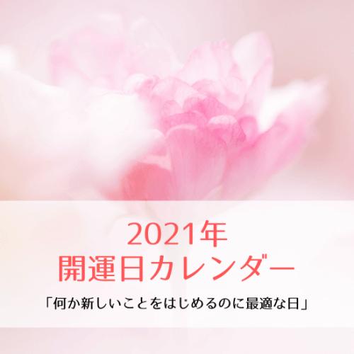 2021年開運日=「何か新しいことをはじめるのに最適な日」