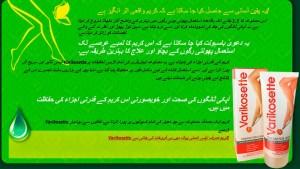 Varikosette Cream Pakistan