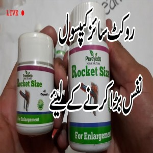 Rocket Size Capsule in Pakistan