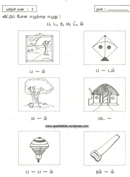 Alphabet Worksheets Tamil Of Sample Tamil Worksheets - Free Templates