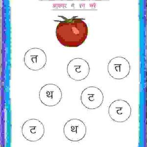 10 Hindi Alphabet Worksheets With Pictures Free Templates