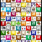 Hindi Alphabet Worksheets with Pictures Of I Know My Abc Inc