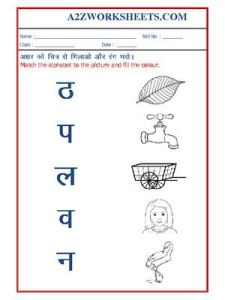 Hindi Alphabet Worksheets with Pictures Of Worksheet Of Hindi Worksheets for Kg Match the Picture to the Alphabet 02 Hindi Practice Sheet Hindi Language