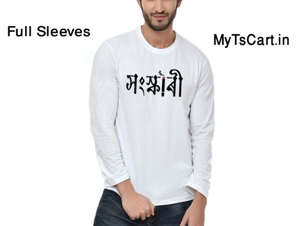 Sanskari full sleeve assamese t shirt