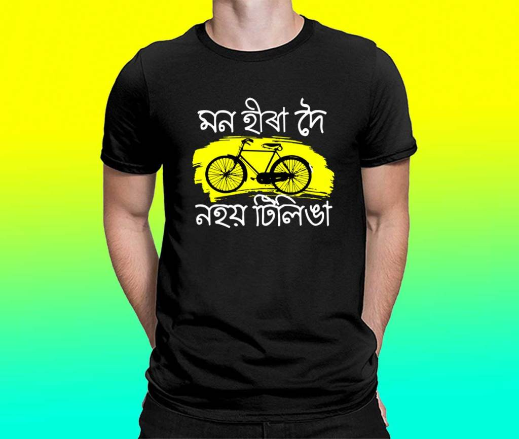 Mon hira doi Assamese t shirt